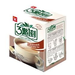 3點1刻 港式奶茶(20gx5包)
