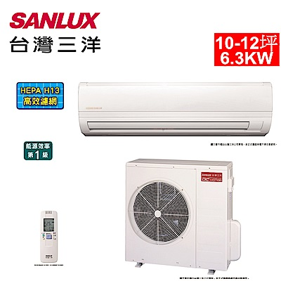 台灣三洋SANLUX 10-12坪精品變頻一對一分離式冷氣SAE-63V7/SAC-63V7