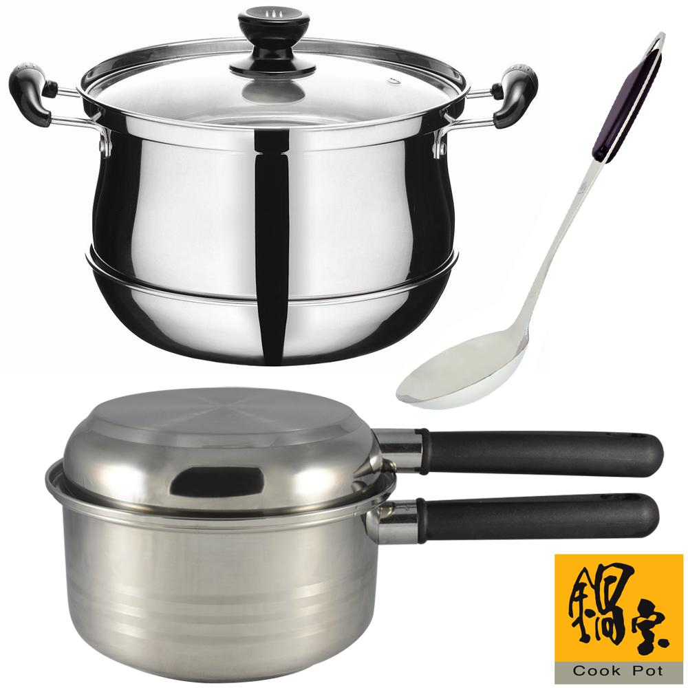 鍋寶4L節能再煮鍋+20cm調理雙鍋+湯杓