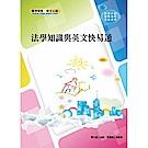 法學知識與英文快易通(2版)