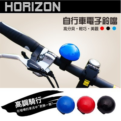 Horizon 電子鈴鐺(隨機出貨)