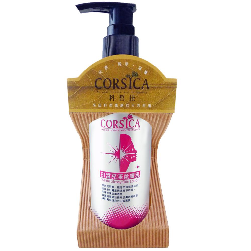 CORSICA 科皙佳-白皙亮澤柔膚乳200ml