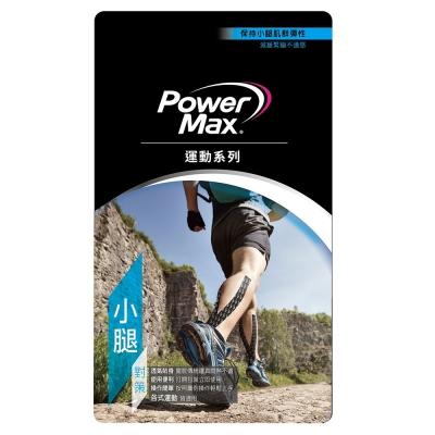 PowerMax 運動肌效能貼布/給力貼 便利包-小腿對策(5包)