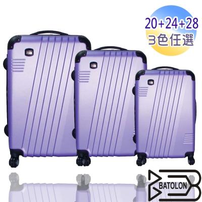 BATOLON寶龍 20+24+28吋 時尚斜線條ABS輕硬殼箱/旅行箱/行李箱