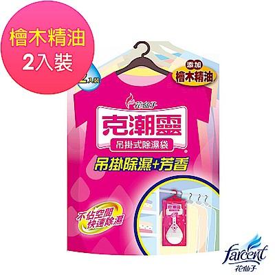 克潮靈 吊掛式除濕袋245ml-檜木香(2入/組)