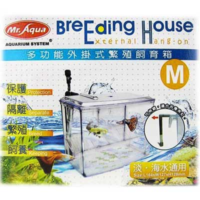 《Mr.Aqua》多功能外掛式繁殖飼育箱淡海水通用(M)