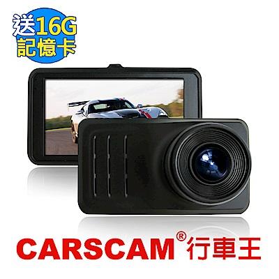 CARSCAM行車王 GS30 GPS測速安全預警行車記錄器-加贈16G記憶卡