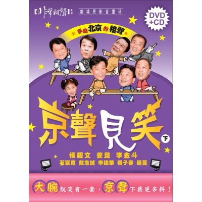【非常相聲】京聲見笑(下)(1CD+1DVD)