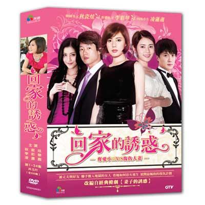 回家的誘惑-01-34-DVD