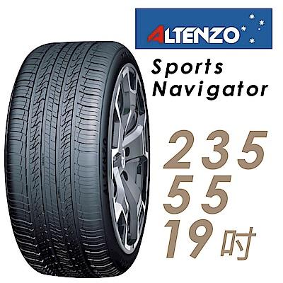 【澳洲曙光】輪胎 SN-2355519 105W