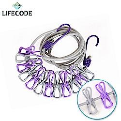 LIFECODE 彈性晾衣繩/露營旅遊曬衣幫手(附12個夾子)