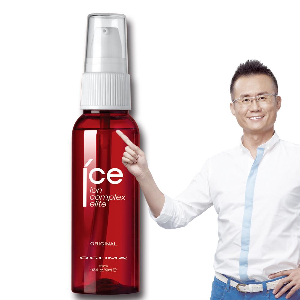 OGUMA水美媒I.C.E.綜合離子菁華50ml