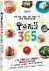 豐盛配菜365-三餐-便當-常備菜-漬物-下酒菜-湯品-回家馬上就能做的方便好食