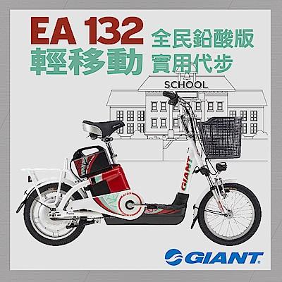 GIANT EA-132 全民平價鉛酸版電動自行車