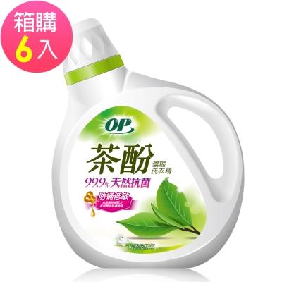 OP 茶酚天然抗菌濃縮洗衣精 防蹣低敏2000mlx6瓶