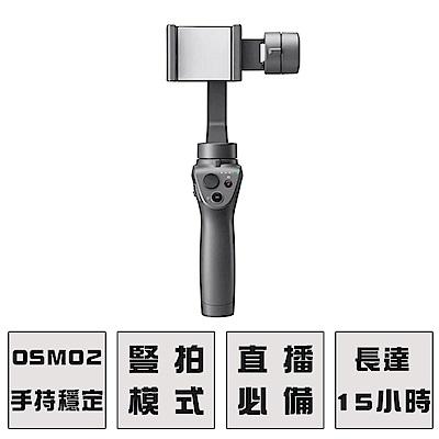 DJI OSMO Mobile 2 手機雲台/手持穩定器(不含手機) - 先創公司貨