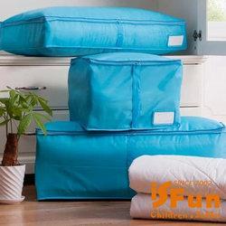 iSFun 居家收納 中號簡約棉被袋 藍