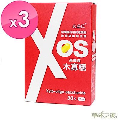 草本之家-木寡糖30粒X3盒