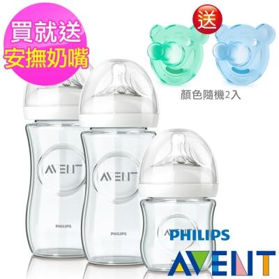 PHILIPS AVENT親乳感玻璃奶瓶超值組(送熊熊安撫奶嘴)