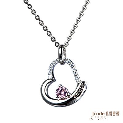 J code真愛密碼銀飾-浪漫之心 純銀女項鍊