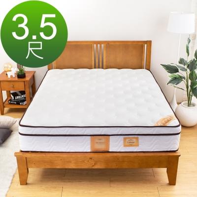 Boden-極致舒柔厚三線獨立筒床墊(軟Q適中)-3.5尺加大單人