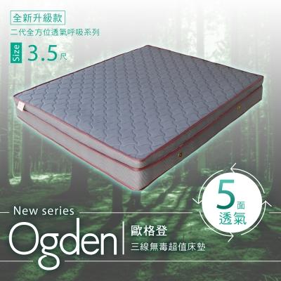 H&D 全方位透氣呼吸 歐格登三線無毒超值獨立筒床墊 單人3.5尺-21cm