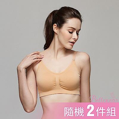 Bellewear 經典專利 無鋼圈運動內衣隨機2色組 (無打孔杯模)