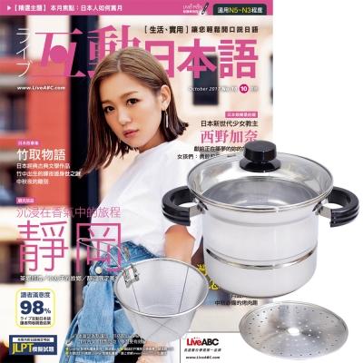 Live互動日本語朗讀CD版(1年) 贈 頂尖廚師TOP CHEF304不鏽鋼多功能萬用鍋
