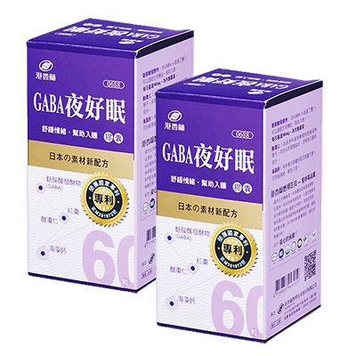 港香蘭 GABA夜好眠(60錠/瓶)二入組