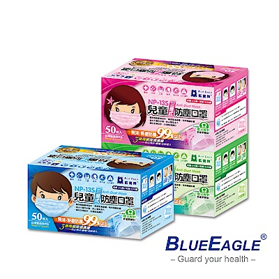 藍鷹牌 台灣製 2-6歲幼童平面三層式不織布防塵口罩 150入/3盒