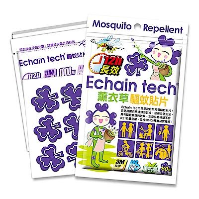 ECHAIN TECH 紫色幸運草 長效驅蚊防蚊貼片 (1包/60片)