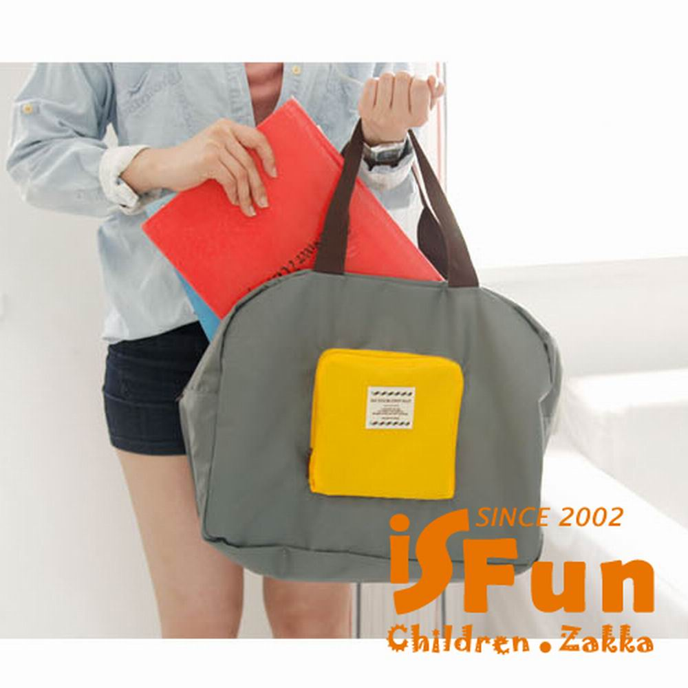 iSFun 旅行專用 摺疊大容量肩背手提包 灰