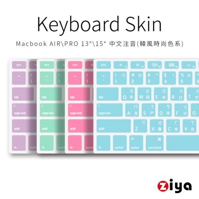 ZIYA Macbook Air/Pro 13吋/15吋鍵盤保護膜 中文注音時尚色系