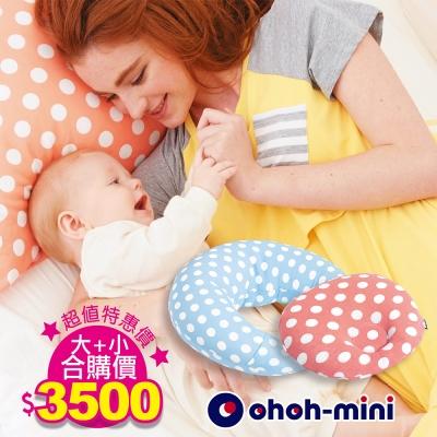 【ohoh-mini 孕婦裝】買大送小恆溫IQ授乳枕+寶寶枕