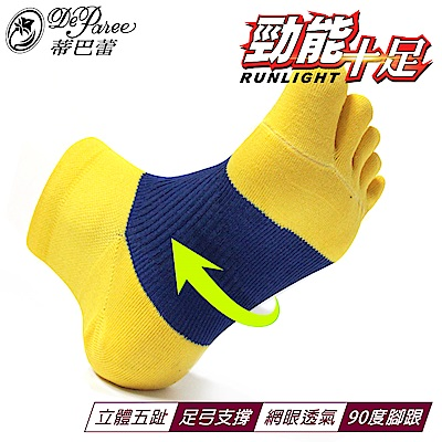 蒂巴蕾勁能十足無極限足弓支撐型五趾運動襪