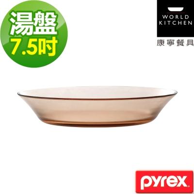 美國康寧Pyrex 晶彩透明餐盤7.5吋