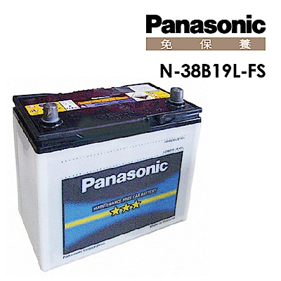 【Panasonic】國際牌免保養電瓶/電池 N-38B19L-FS_送專業安裝