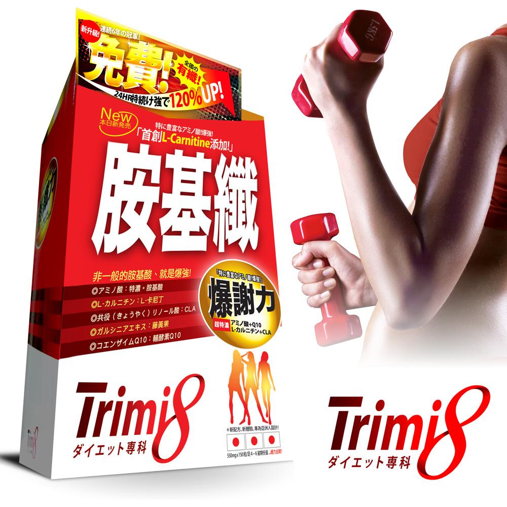 Trimi8胺基纖_1入(150粒裝)