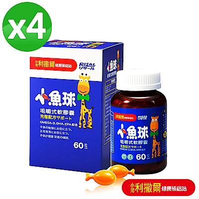 【小兒利撒爾】小魚球咀嚼式軟膠囊 4盒組(60粒/瓶)