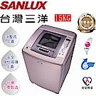 台灣三洋 SANLUX  15公斤直流變頻超音波洗衣機 SW-15DV8