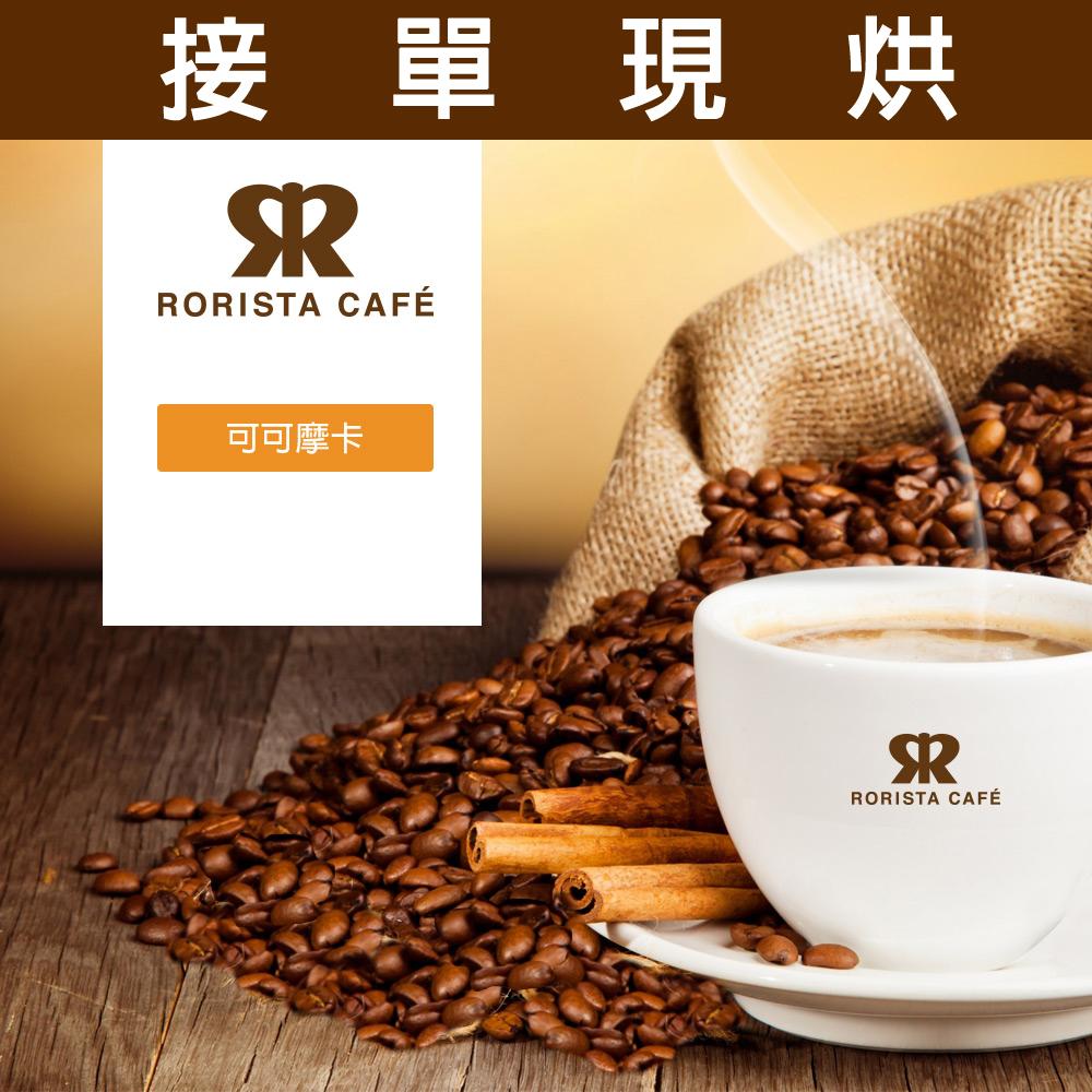 RORISTA 可可摩卡_嚴選咖啡豆(450g/包)