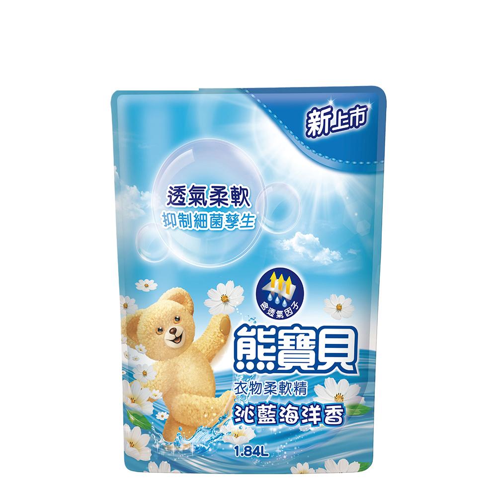 熊寶貝 衣物柔軟精-沁藍海洋香(補充包1.84L)