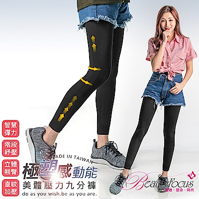 塑褲 極塑感動能美體壓力九分褲(黑) BeautyFocus