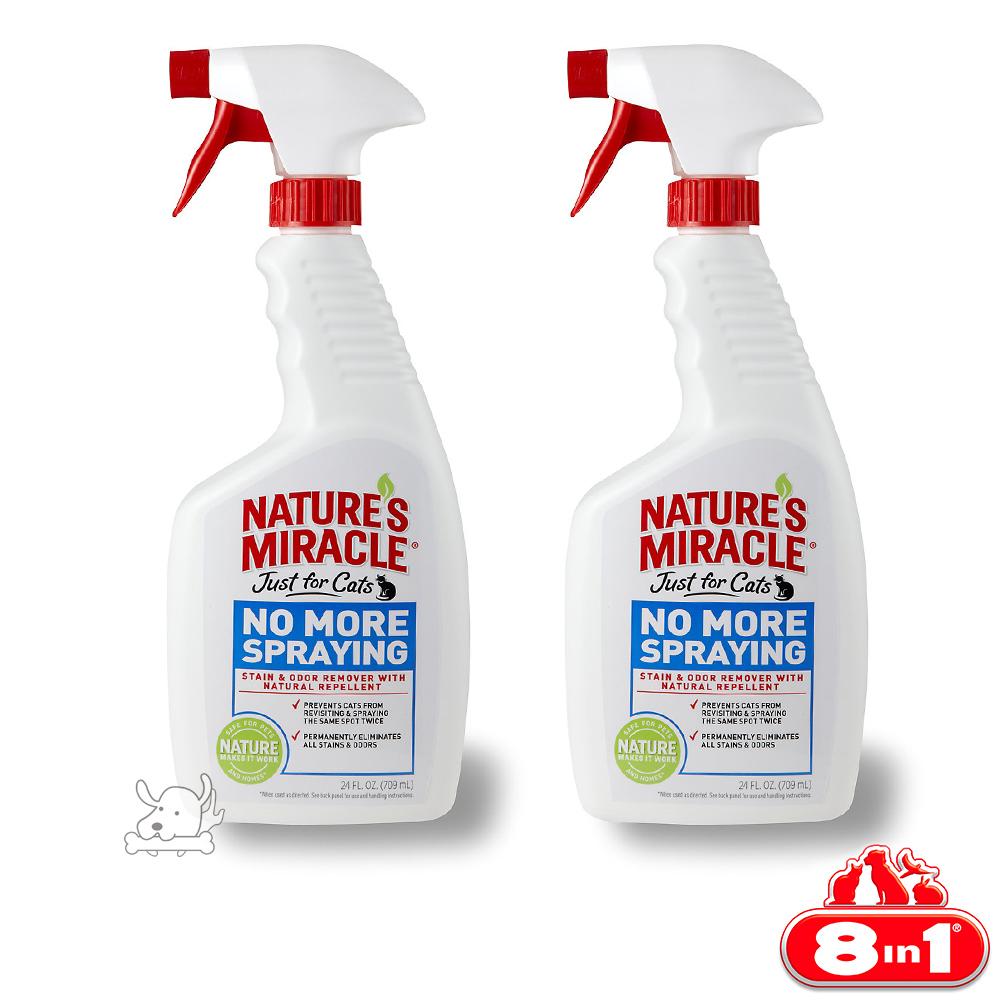 8in1 自然奇蹟 貓用驅離除臭噴劑(天然酵素) 24oz X 2罐