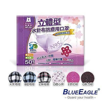 藍鷹牌 台灣製造 水針布立體成人口罩 50入 無毒油墨