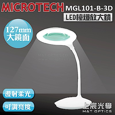 MICROTECH MGL101-B-3D超薄LED檯燈放大鏡