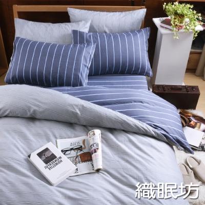 織眠坊-極簡 文青風特大四件式特級純棉床包被套組