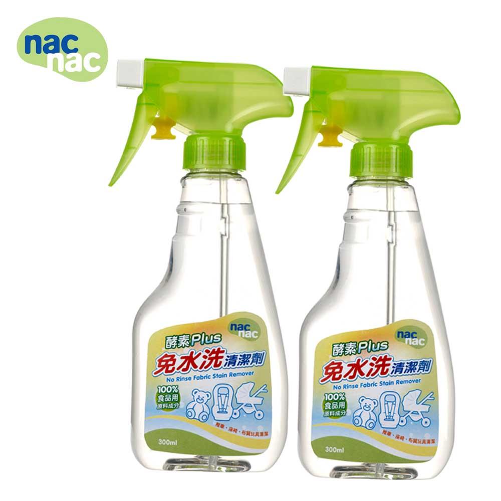 nac nac 免水洗清潔劑 300ml (2入組)