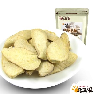 元氣家 杏鮑菇脆片(100g)