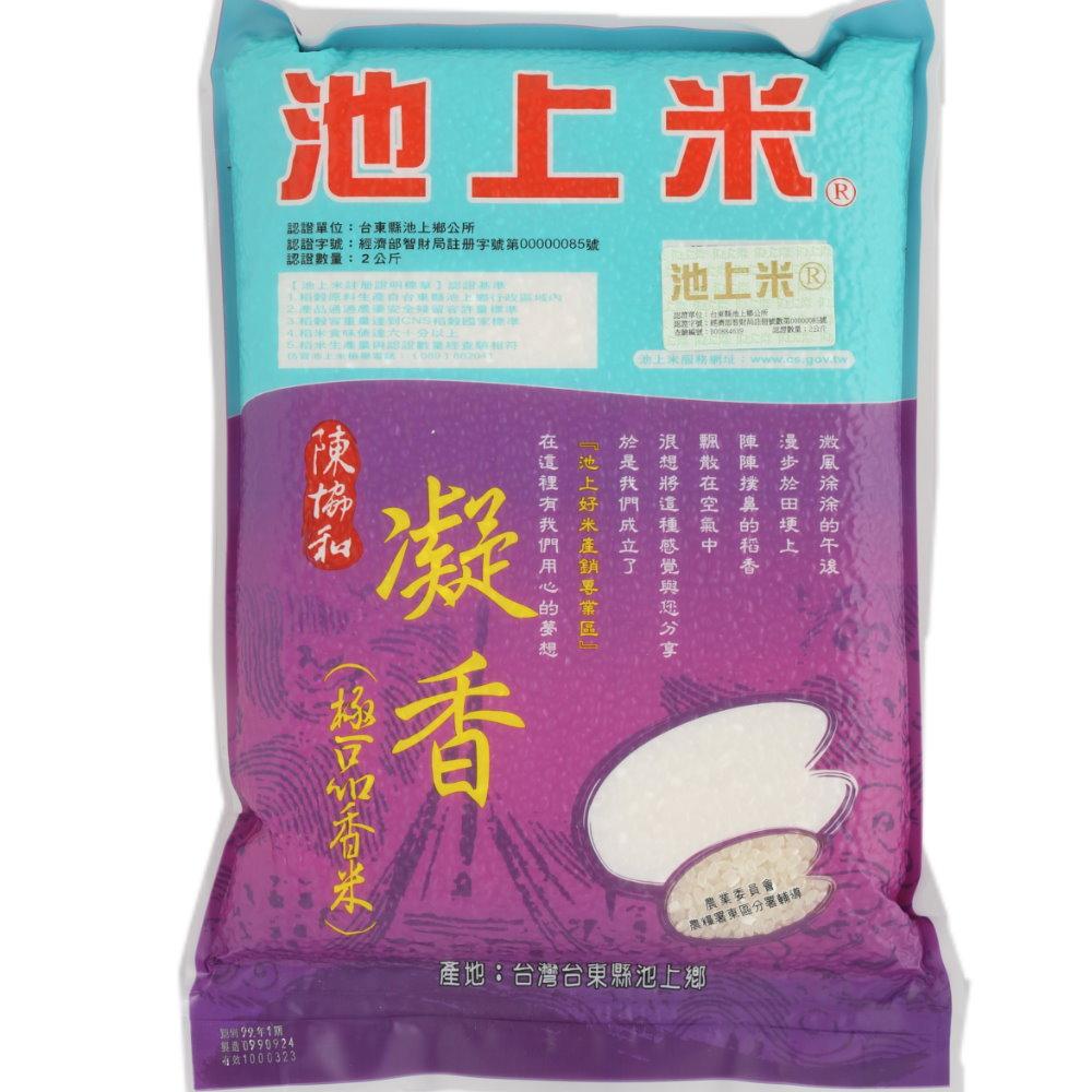 【陳協和池上米】凝香(2公斤x5包)